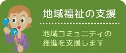 鉾田市社協:地域福祉の支援