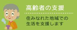 鉾田市社協:高齢者の支援