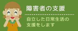 鉾田市社協:障害者の支援