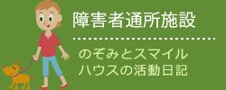 鉾田市社協:地域活動支援センター