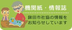 鉾田市社協:機関紙・情報誌